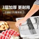 不銹鋼方形火鍋盆四方鴛鴦鍋商用火鍋店電磁爐專用鍋具四宮格火鍋 wk10108