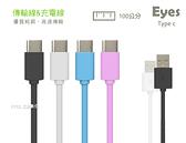 【1米】HANG 適用 安卓 TypeC 規格 三星 M11 A21s A30 A30s 適用 傳輸線 旅充線 充電線