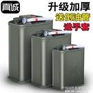 加厚鐵油桶汽油桶30升20升50升10L柴油壺鐵桶加油防爆裝汽油油箱 1995生活雜貨NMS