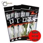 永猷醫用口罩-迷彩荒野綠(5入/包,3包/組)(雙鋼印)