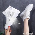 小白鞋子女2020年夏季新款百搭學生透氣網面薄款厚底高幫白色網鞋【小艾新品】