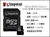 【金士頓】Kingston 16GB MicroSD 記憶卡 含轉卡 Class4 16G-TF-CX-KT-IA-RT