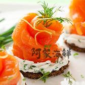 煙燻鮭魚切片(100g±10%/包)#天然櫸木#低溫燻香#鮭魚#煙燻#非修邊肉#冷燻