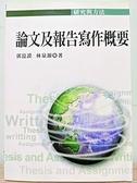 (二手書)論文及報告寫作概要(1X02)