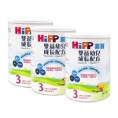 【嬰之房】Hipp喜寶 雙益3號幼兒成長奶粉800g【3罐組合促銷】