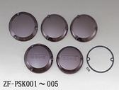 透明引擎護蓋(ZF-PSK005)