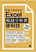 職場必備超省時Excel樞紐分析表便利技 效率UP!