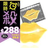 玩美日記 黃金Q10膠原水嫩唇膜 30片