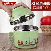 推薦304不銹鋼飯盒便當盒學生帶蓋韓國食堂兒童快餐杯保溫碗 成人飯缸【店慶85折促銷】