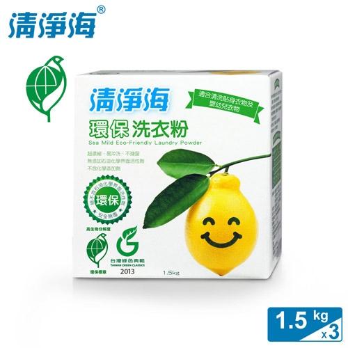 【南紡購物中心】清淨海 環保洗衣粉(檸檬飄香) 1.5kg*3入