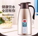 超長保溫壺家用保溫瓶大容量熱水瓶不銹鋼真空暖瓶暖水 花樣年華