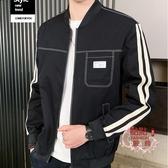 夾克 外套男韓版潮流春秋季2020新款棒球服夾克休閒帥氣上衣服男士秋裝 HH3757