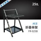 烤漆折疊傘架(25孔)FR-025B 傘...