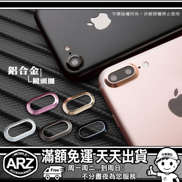 【ARZ】升級防護 鋁合金鏡頭保護圈貼 i7 iPhone 7 Plus iPhone 6s Plus i6s i6 鏡頭圈鏡頭框金屬鋁框