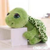 玩偶 毛絨玩具烏龜玩偶可愛大眼海龜公仔抱枕送兒童女生男生生日禮物 【全館9折】