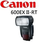 名揚數位  CANON Speedlite  600EX RT  II  專業閃光燈 閃光燈 原廠公司貨   (一次付清)