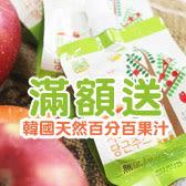 0416 滿千免運.正價品滿1500送韓國果汁(可累積)