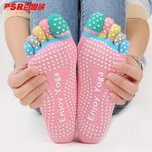 健身空中瑜伽襪子蹦床硅膠防滑五指襪 交換禮物