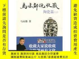 二手書博民逛書店罕見馬未都說收藏:陶瓷篇(上)63002 馬未都 中華書局 出版