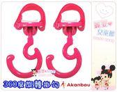 麗嬰兒童玩具館~日本製Akanbou-多功能掛勾-360度旋轉掛勾2入組(粉紅).手推車用掛勾