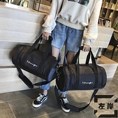 健身包健身大容量防水手提韓版短途旅行包輕便行李袋【左岸男裝】