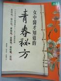 【書寶二手書T7/保健_OMR】女中醫才知道的青春祕方_謝曉雲
