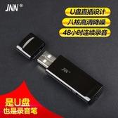錄音筆 JNN Q10 U盤迷你超薄超小錄音筆專業高清降噪學生上課用商務會議談判開會隨身【米家科技】