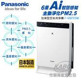 【佳麗寶】-留言再享折扣(Panasonic國際牌)日本製加濕型空氣清淨機 F-VXP70W