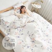 #B202#100%天然極致純棉6x6.2尺雙人加大床包+舖棉兩用被套+枕套四件組(限2件超取) 台灣製