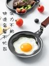 創意早餐愛心煎蛋鍋廚房迷你小平底不粘鍋無煙煎蛋器