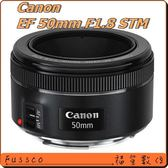 送保護鏡【福笙】Canon EF 50mm F1.8 STM  大光圈人像鏡 (佳能公司貨)
