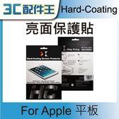 資詠Apple iPad Mini Mini2 Mini3 亮面保護貼膜8 吋 3H 高透
