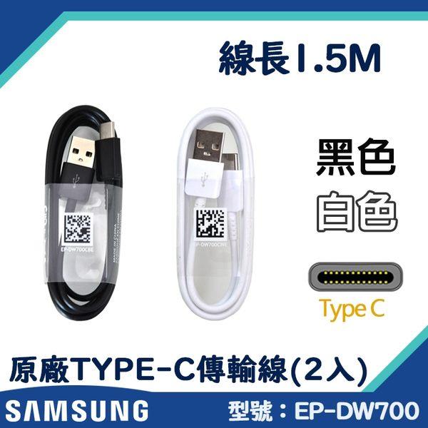 免運【2入裝】1.5M 三星原廠充電傳輸線 Type-C【快速原廠充電線 TypeC 接口】S8 S8+ NOTE8 C9 Pro A8+ S9+ S10