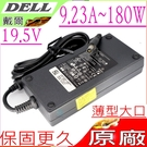 DELL 180W 變壓器(原廠)-戴爾...