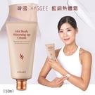 韓國HYGGEE藍銅熱體霜 150ml