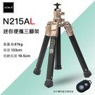 AOKA N215AL 最新版 迷你便攜...