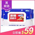 奈森克林 酒精濕紙巾(60張入)【小三美日】附掀蓋