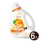 橘子工坊天然濃縮洗衣精-制菌力1800ml*6瓶/箱