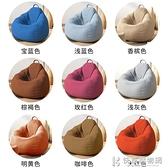 懶人沙發豆袋單人臥室小戶型創意陽台客廳 榻榻米小沙發懶人椅子 NMS快意購物網