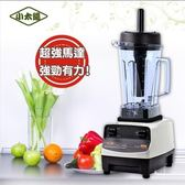 【24H現貨】110V 小太陽》專業調理冰沙機TM-788   免運   CY潮流館