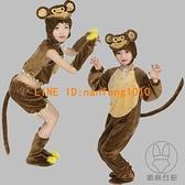 猴子演出服兒童動物幼稚園卡通舞蹈服猴子撈月成人小猴子表演服裝【貼身日記】