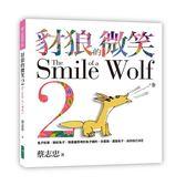 豺狼的微笑(2):兔子吃草,狼吃兔子,狼是會思考的兔子變的。你是狼,還是兔子,由你..