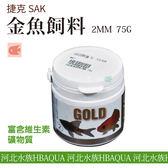 [ 河北水族 ]  捷克 SAK【 金魚飼料2MM  75G 】SA434