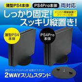 GAMETECH PS4 PRO / SLIM 主機專用 螺絲固定 直立架 縱置架 直立支撐架【玩樂小熊】