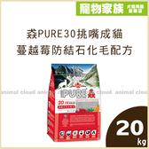 寵物家族-猋PURE30挑嘴成貓 蔓越莓防結石化毛配方20kg(白色繁殖包)