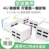 現貨 多功能手機平板通用4口快速充電器多孔插頭多口USB插座轉換充電頭