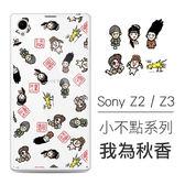 [SONY Z2 / Z3] 小不點系列 客製化手機殼 唐伯虎 秋香 長頸鹿 狗 甜甜圈 糖果 蛋糕