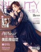 大美人雜誌(BEAUTY) 2月號/2019 第186期
