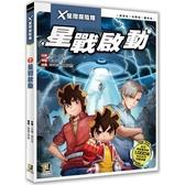 X星際探險隊:(7)星戰啟動(附學習單)