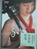 【書寶二手書T3/傳記_IBG】為夢想單飛-一個台灣女生上哈佛的成長故事_尤虹文